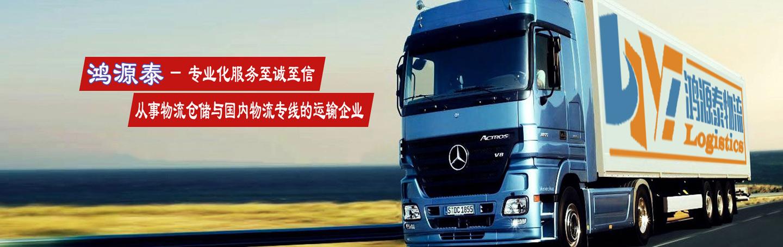 深圳物流公司|深圳货运公司