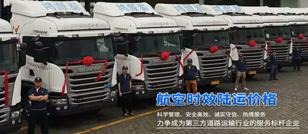 优质深圳物流公司|深圳货运公司